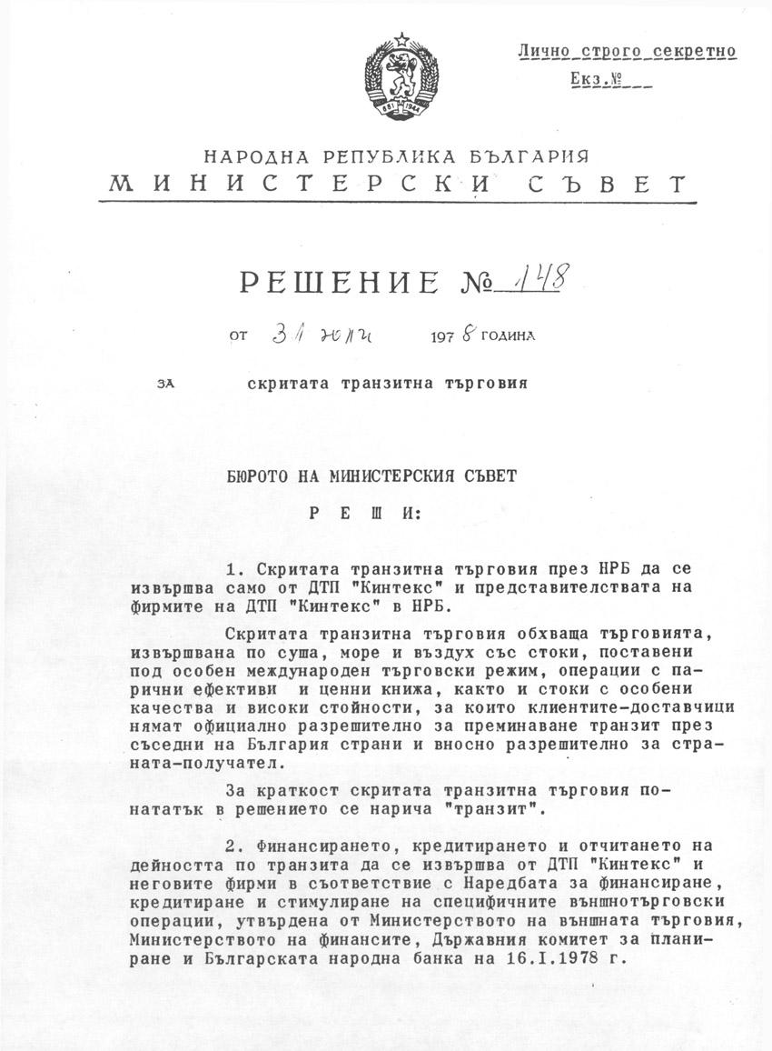 MS 1978 sktit tranzit